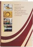 Диагностика дефектов вращающегося оборудования по вибрационным сигналам 2012 г.