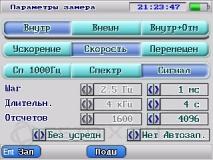 Виброметр с функцией анализатора Vibro Vision 2